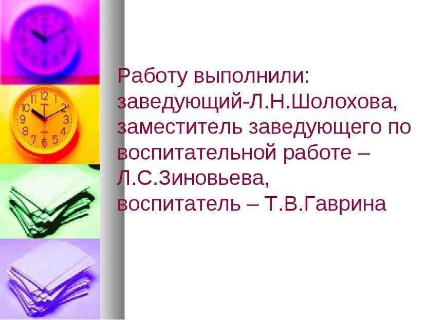 Работу выполнили: заведующий-Л.Н.Шолохова, заместитель заведующего по воспита...