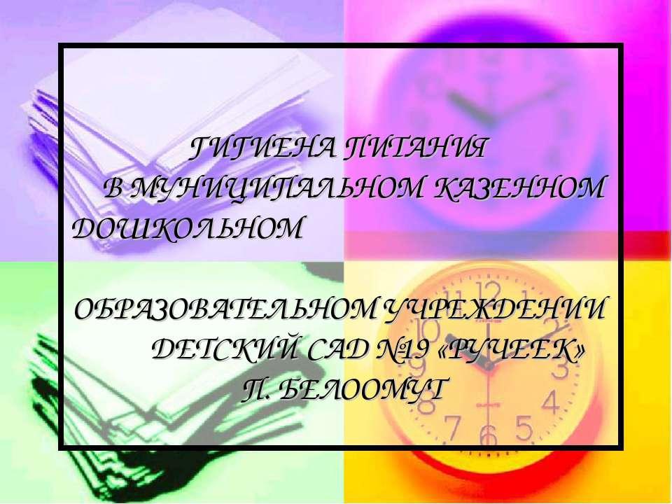 ГИГИЕНА ПИТАНИЯ В МУНИЦИПАЛЬНОМ КАЗЕННОМ ДОШКОЛЬНОМ ОБРАЗОВАТЕЛЬНОМ УЧРЕЖДЕНИ...