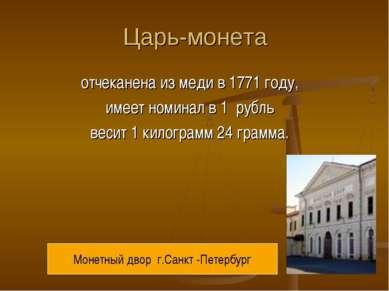 Царь-монета отчеканена из меди в 1771 году, имеет номинал в 1 рубль весит 1 к...