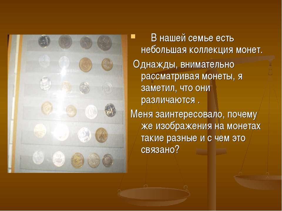 В нашей семье есть небольшая коллекция монет. Однажды, внимательно рассматрив...
