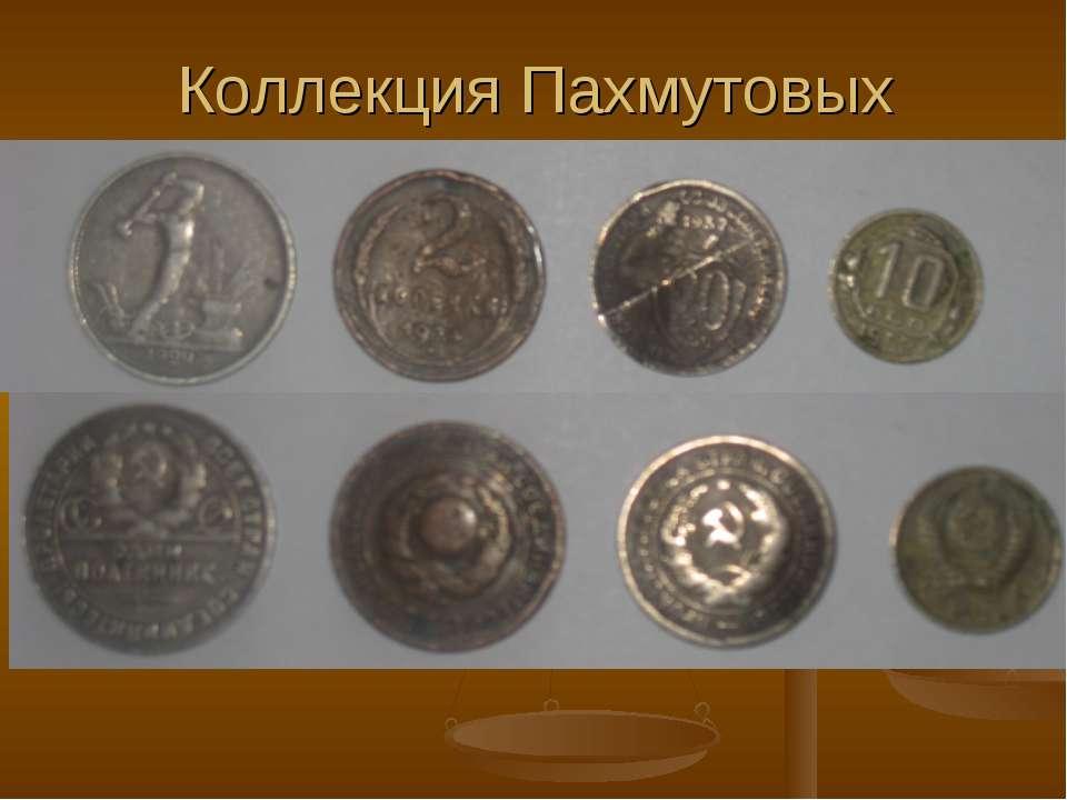 Коллекция Пахмутовых