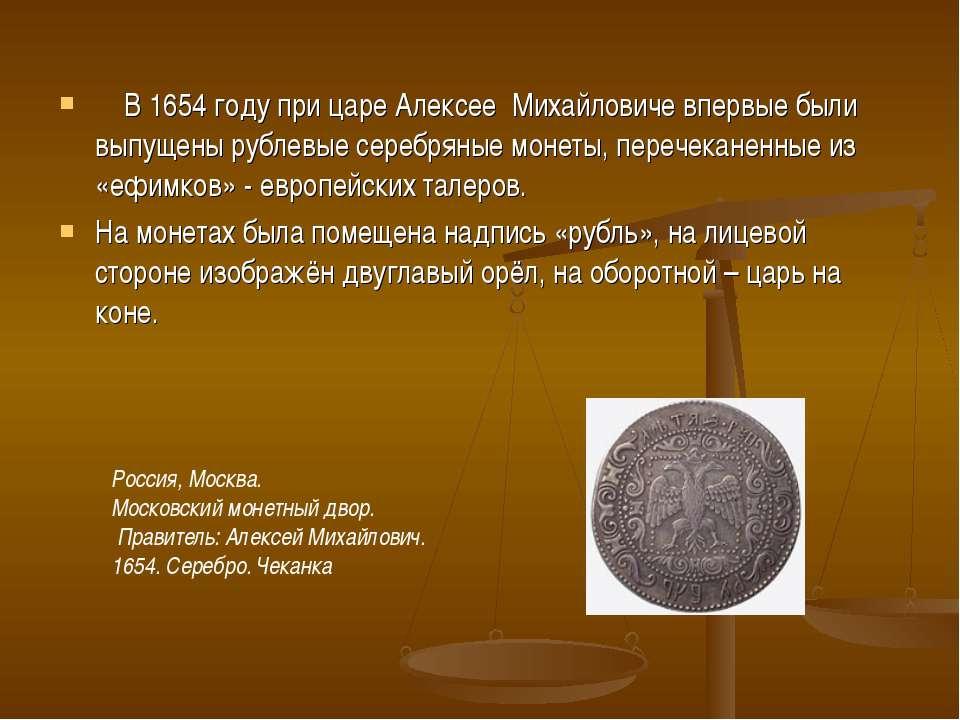 В 1654 году при царе Алексее Михайловиче впервые были выпущены рублевые сереб...