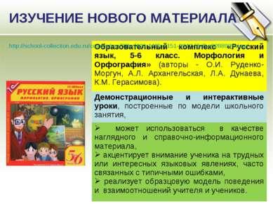 ИЗУЧЕНИЕ НОВОГО МАТЕРИАЛА http://school-collection.edu.ru/catalog/res/32bcf40...