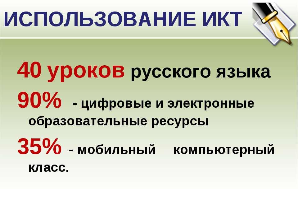 ИСПОЛЬЗОВАНИЕ ИКТ 40 уроков русского языка 90% - цифровые и электронные образ...