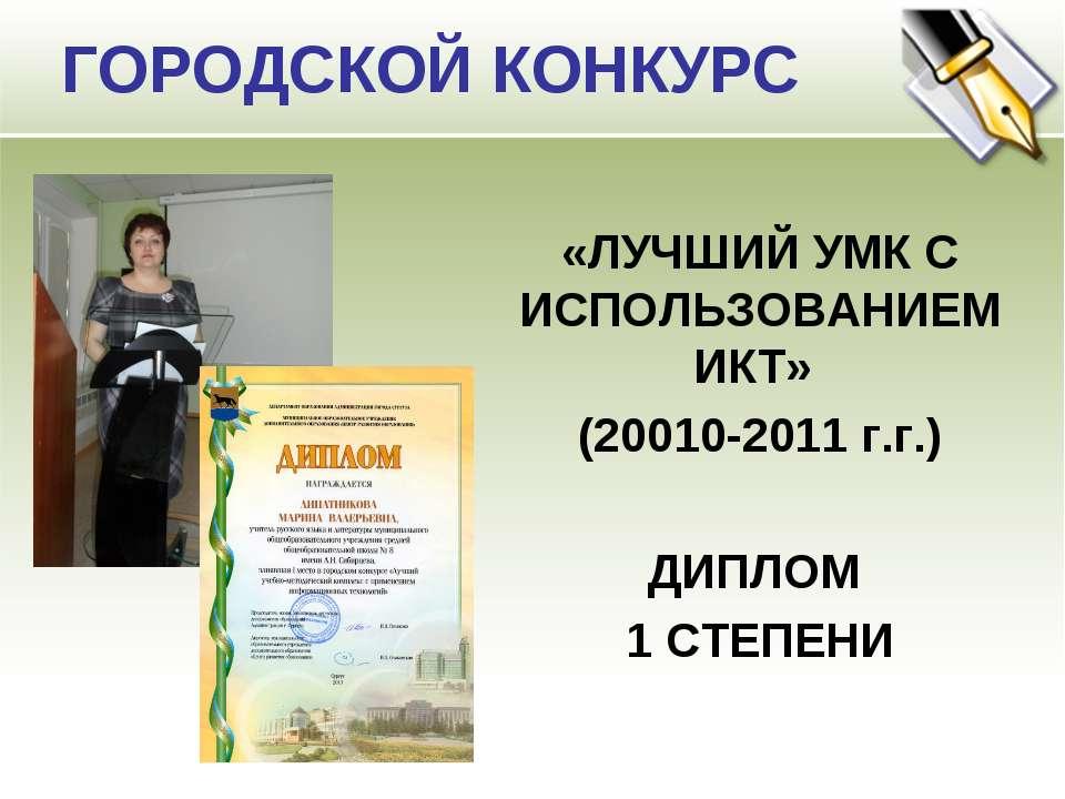 ГОРОДСКОЙ КОНКУРС «ЛУЧШИЙ УМК С ИСПОЛЬЗОВАНИЕМ ИКТ» (20010-2011 г.г.) ДИПЛОМ ...