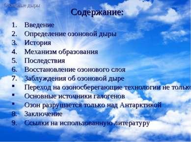 Содержание: Введение Определение озоновой дыры История Механизм образования П...