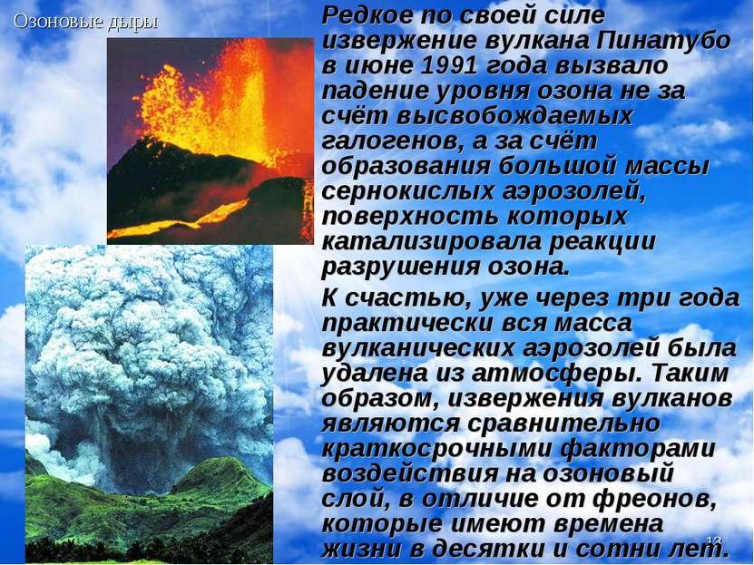 * Редкое по своей силе извержение вулкана Пинатубо в июне 1991 года вызвало п...