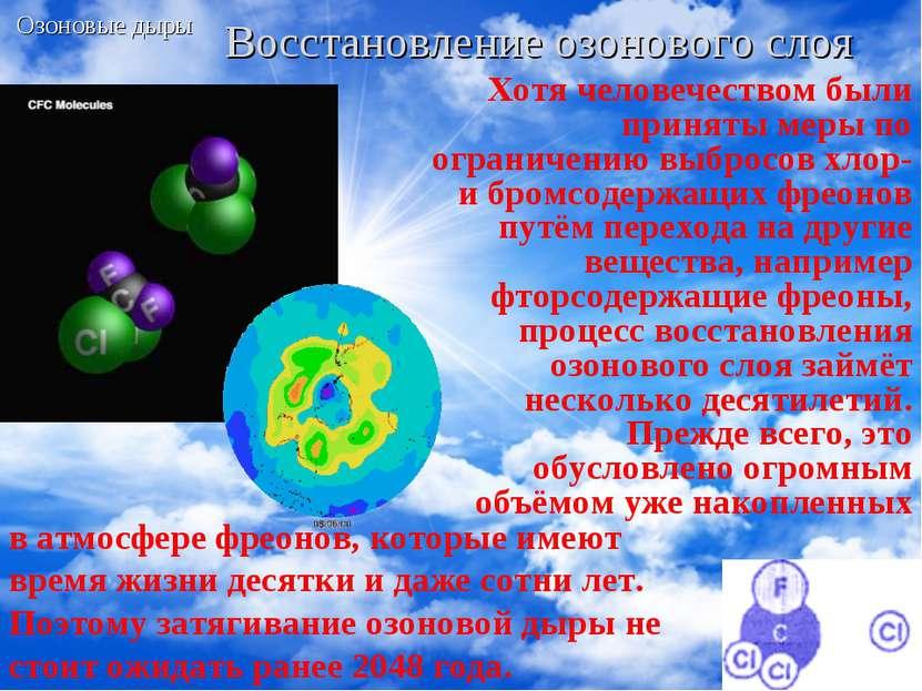 Восстановление озонового слоя Хотя человечеством были приняты меры по огранич...