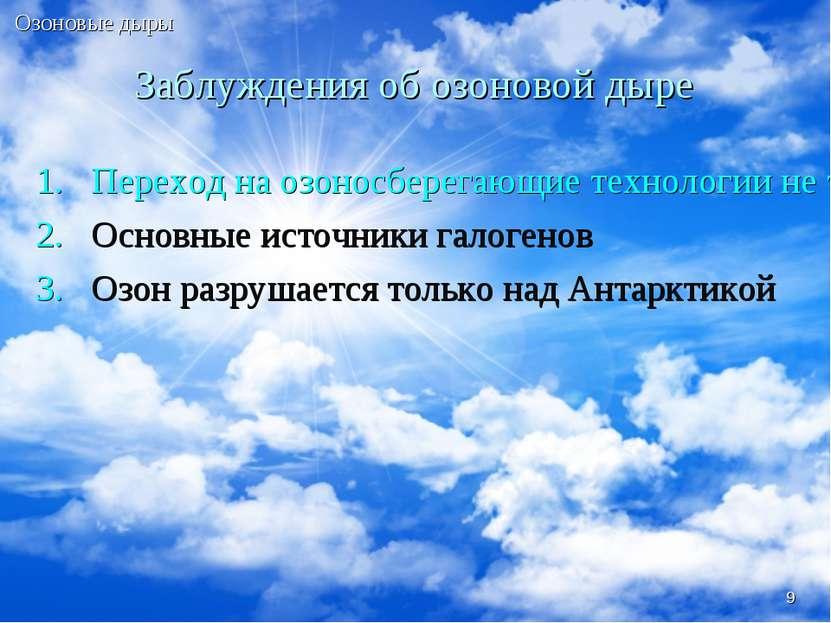 * Заблуждения об озоновой дыре Переход на озоносберегающие технологии не толь...