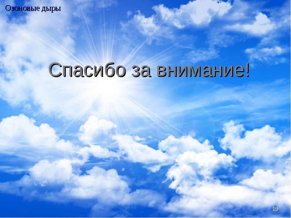 * Спасибо за внимание! Озоновые дыры