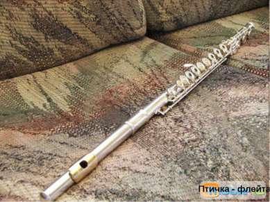 Птичка - флейта