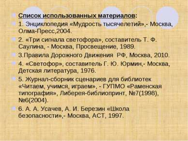 Список использованных материалов: 1. Энциклопедия «Мудрость тысячелетий»,- Мо...