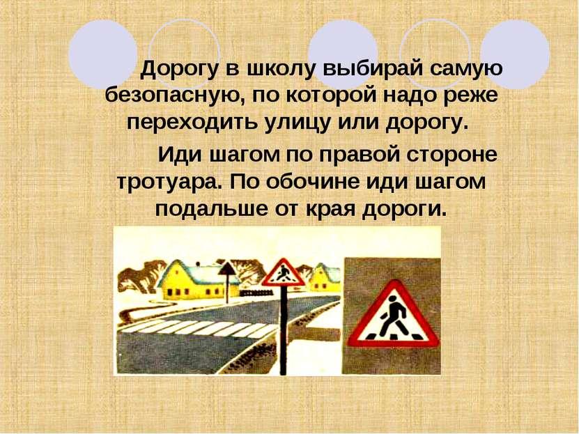 Дорогу в школу выбирай самую безопасную, по которой надо реже переходить улиц...