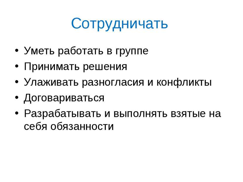 Сотрудничать Уметь работать в группе Принимать решения Улаживать разногласия ...