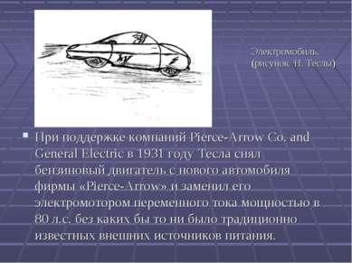 При поддержке компаний Pierce-Arrow Co. and General Electric в 1931 году Тесл...
