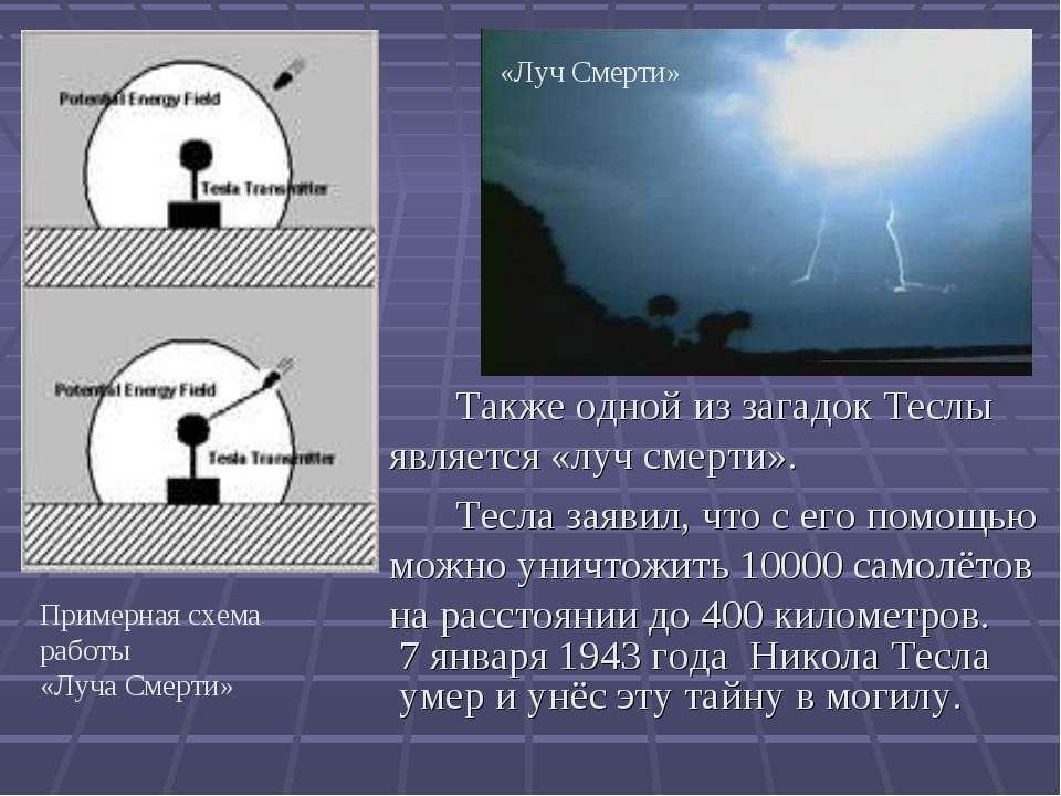 Также одной из загадок Теслы является «луч смерти». Тесла заявил, что с его п...