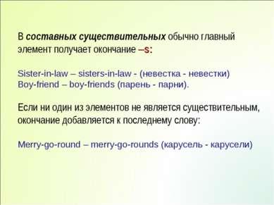 В составных существительных обычно главный элемент получает окончание –s: Sis...