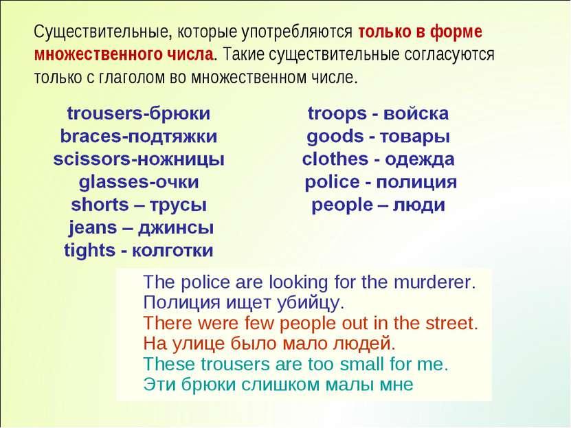 В русском языке существительные которые употребляются только в единственном числе