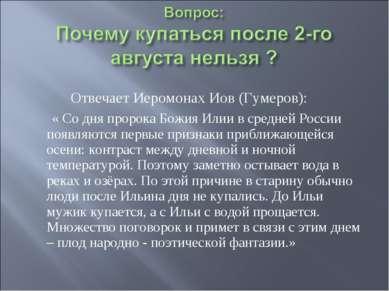 Отвечает Иеромонах Иов (Гумеров): « Со дня пророка Божия Илии в средней Росси...