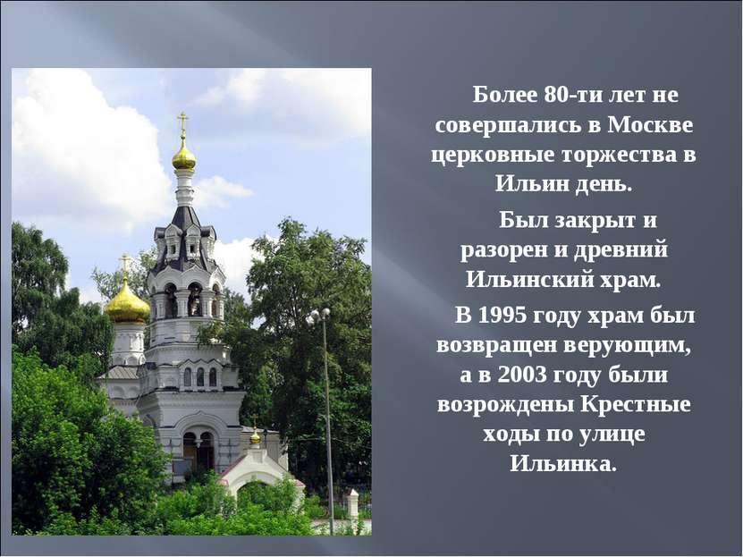 Более 80-ти лет не совершались в Москве церковные торжества в Ильин день. Был...