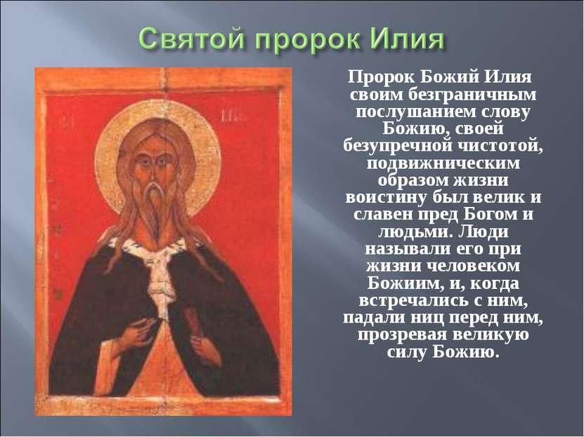 Пророк Божий Илия своим безграничным послушанием слову Божию, своей безупречн...