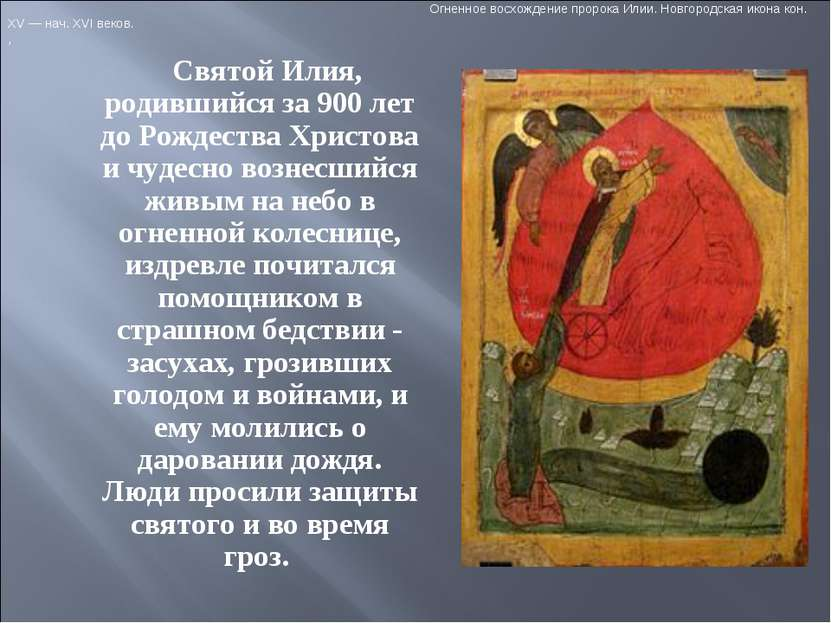 Святой Илия, родившийся за 900 лет до Рождества Христова и чудесно вознесшийс...