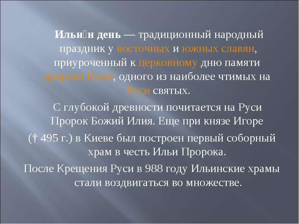 Ильи н день — традиционный народный праздник у восточных и южных славян, приу...