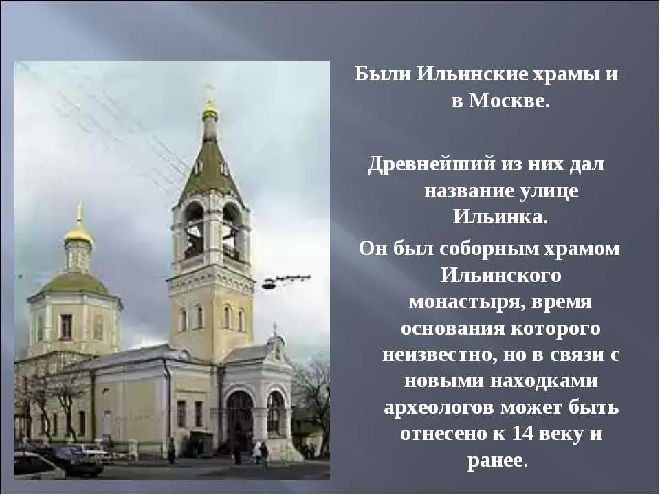 Были Ильинские храмы и в Москве. Древнейший из них дал название улице Ильинка...
