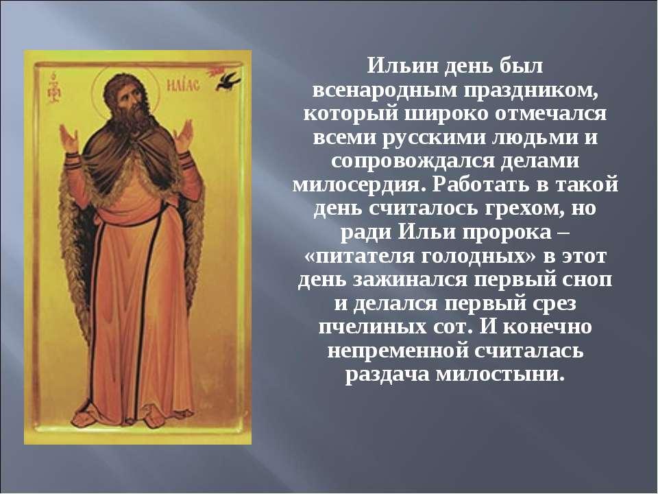 Ильин день был всенародным праздником, который широко отмечался всеми русским...