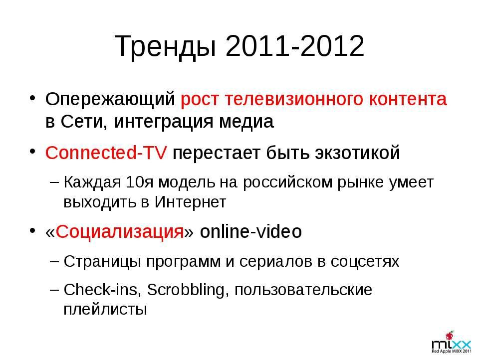 Тренды 2011-2012 Опережающий рост телевизионного контента в Сети, интеграция ...