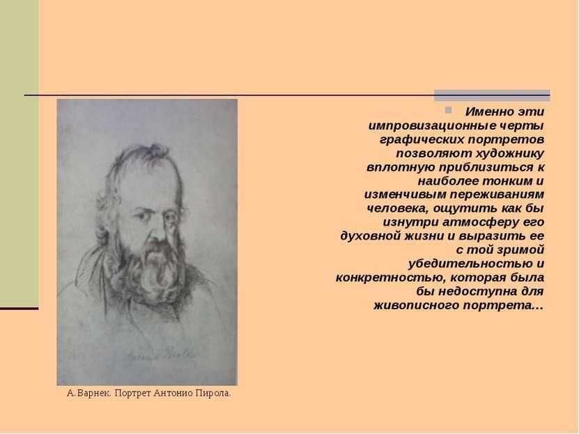 А.Варнек. Портрет Антонио Пирола. Именно эти импровизационные черты графическ...
