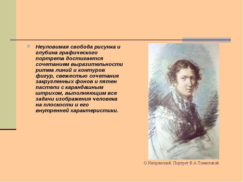 О.Кипренский. Портрет В.А.Томиловой. Неуловимая свобода рисунка и глубина гра...