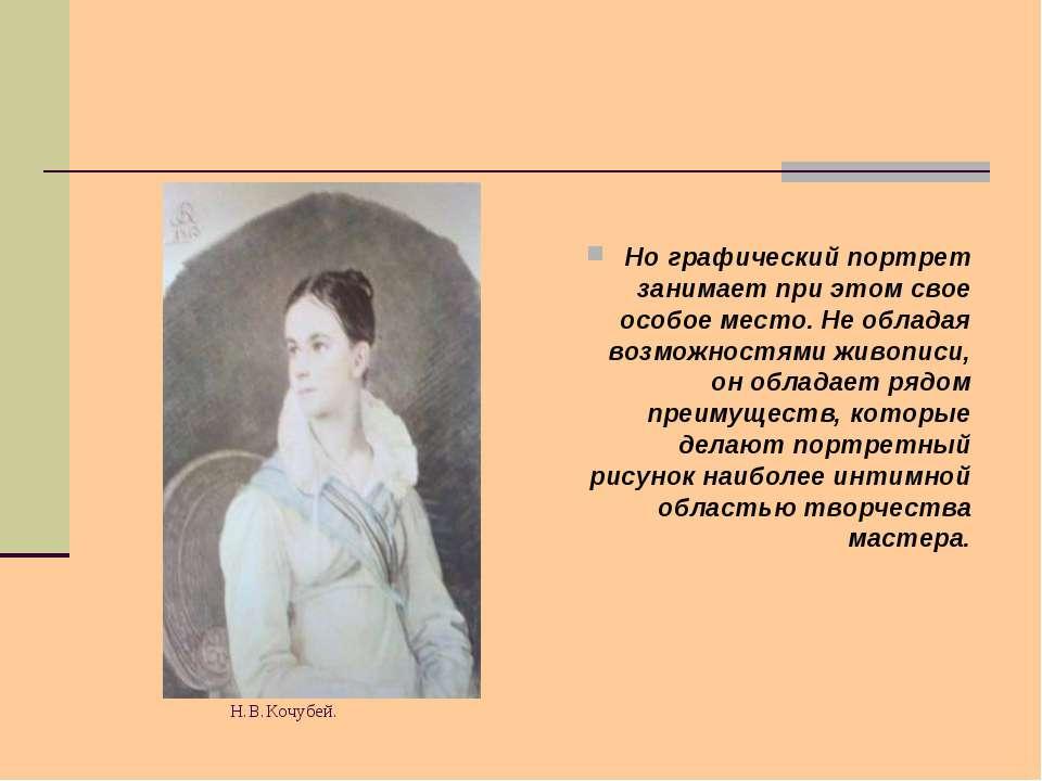 О.Кипренский. Портрет Н.В.Кочубей. Но графический портрет занимает при этом с...