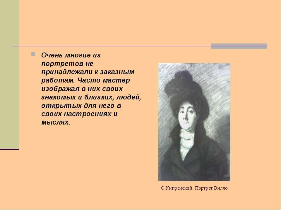 О.Кипренский. Портрет Вилло. Очень многие из портретов не принадлежали к зака...