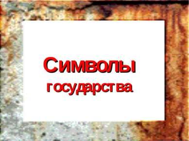 Символы государства