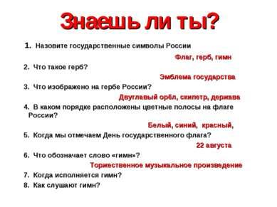 Знаешь ли ты? 1. Назовите государственные символы России Флаг, герб, гимн 2. ...