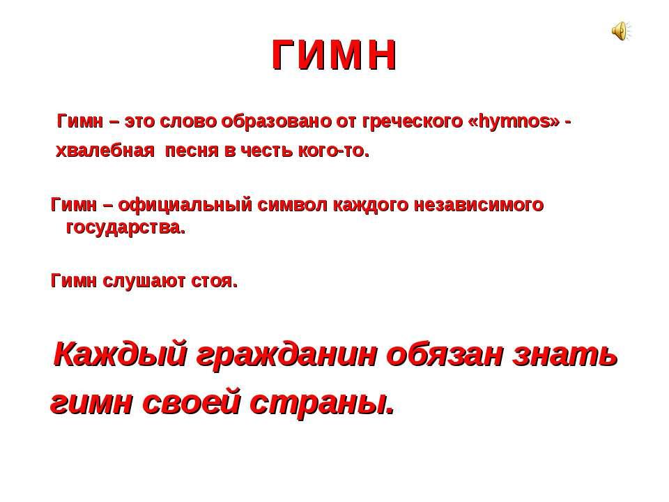 ГИМН Гимн – это слово образовано от греческого «hymnos» - хвалебная песня в ч...