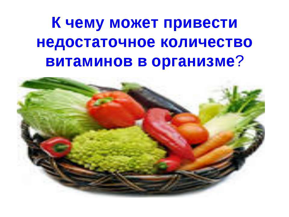 К чему может привести недостаточное количество витаминов в организме?