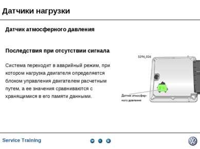 Service Training, VK-21, 05.2005 Последствия при отсутствии сигнала Система п...