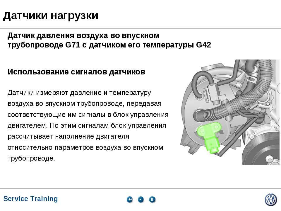 Service Training, VK-21, 05.2005 Использование сигналов датчиков Датчики изме...