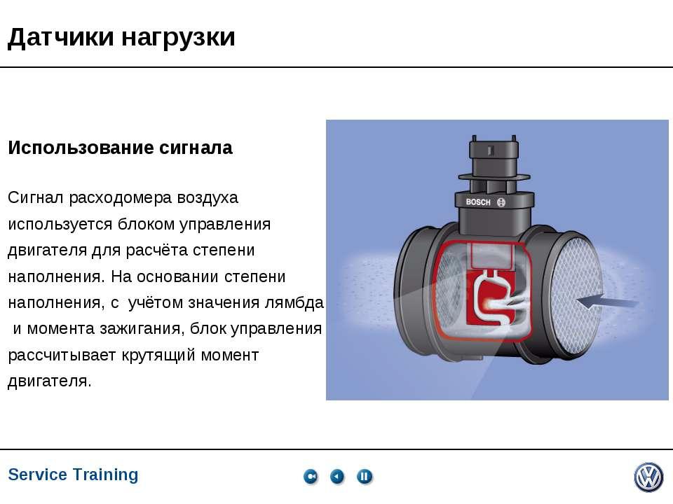Service Training, VK-21, 05.2005 Датчики нагрузки Использование сигнала Сигна...