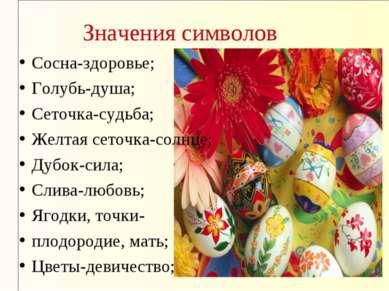Значения символов Сосна-здоровье; Голубь-душа; Сеточка-судьба; Желтая сеточка...