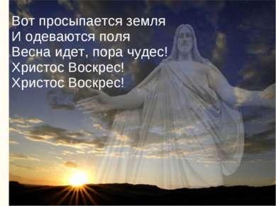 Вот просыпается земля И одеваются поля Весна идет, пора чудес! Христос Воскре...
