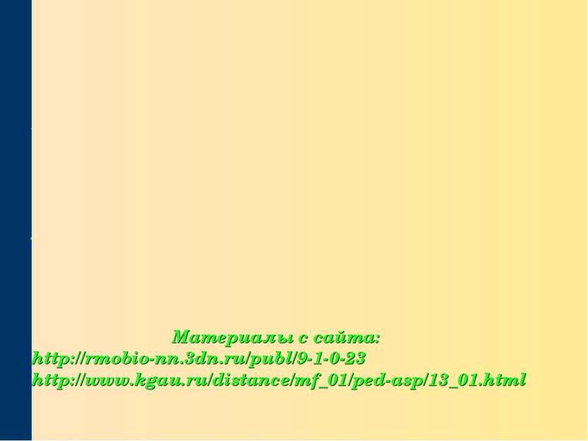 Полезные ресурсы: Колеченко А.К. Энциклопедия Педагогических технологий: Посо...