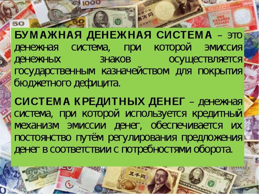 БУМАЖНАЯ ДЕНЕЖНАЯ СИСТЕМА – это денежная система, при которой эмиссия денежны...
