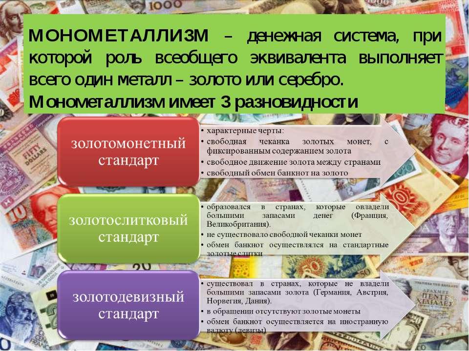 МОНОМЕТАЛЛИЗМ – денежная система, при которой роль всеобщего эквивалента выпо...