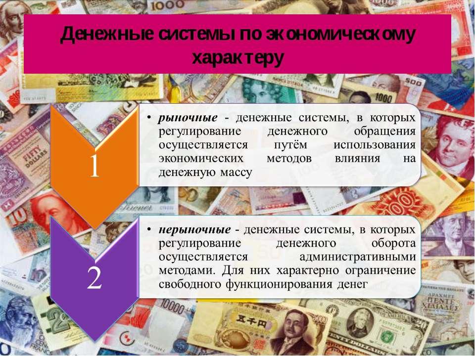 Денежные системы по экономическому характеру