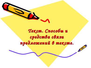 Текст. Способы и средства связи предложений в тексте.