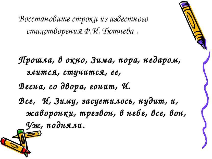 Восстановите строки из известного стихотворения Ф.И. Тютчева .  Прошла, в ок...