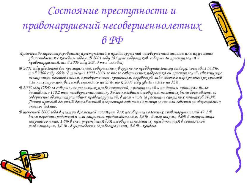 Состояние преступности и правонарушений несовершеннолетних в РФ Количество за...